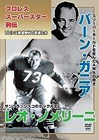 プロレス・スーパースター列伝 vol.2 バーン・ガニア&レオ・ノメリーニ [DVD]