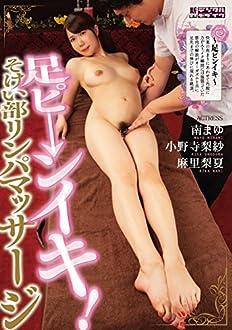 足ピーンイキ! そけい部リンパマッサージ ムーディーズ [DVD]