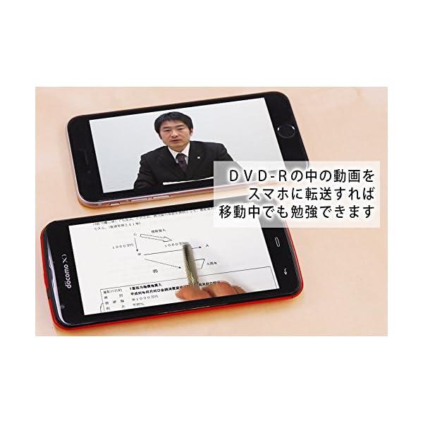 司法書士試験合格講座DVD 民法・不動産登記法...の紹介画像3