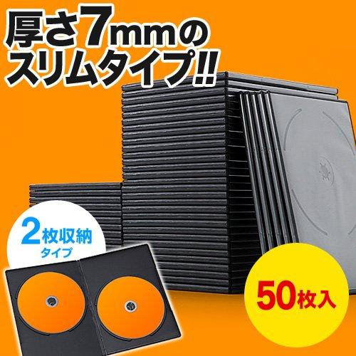 サンワダイレクト DVDケース スリム 2枚収納 50枚セット 7mm厚 トールケース ブラック 200-FCD040BK