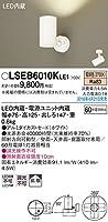 パナソニック(Panasonic) スポットライト LSEB6010KLE1 60形相当 電球色 ホワイト 本体: 高さ12.5cm 本体: 幅7.6cm