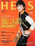 HERS (ハーズ) 2013年 11月号 [雑誌]