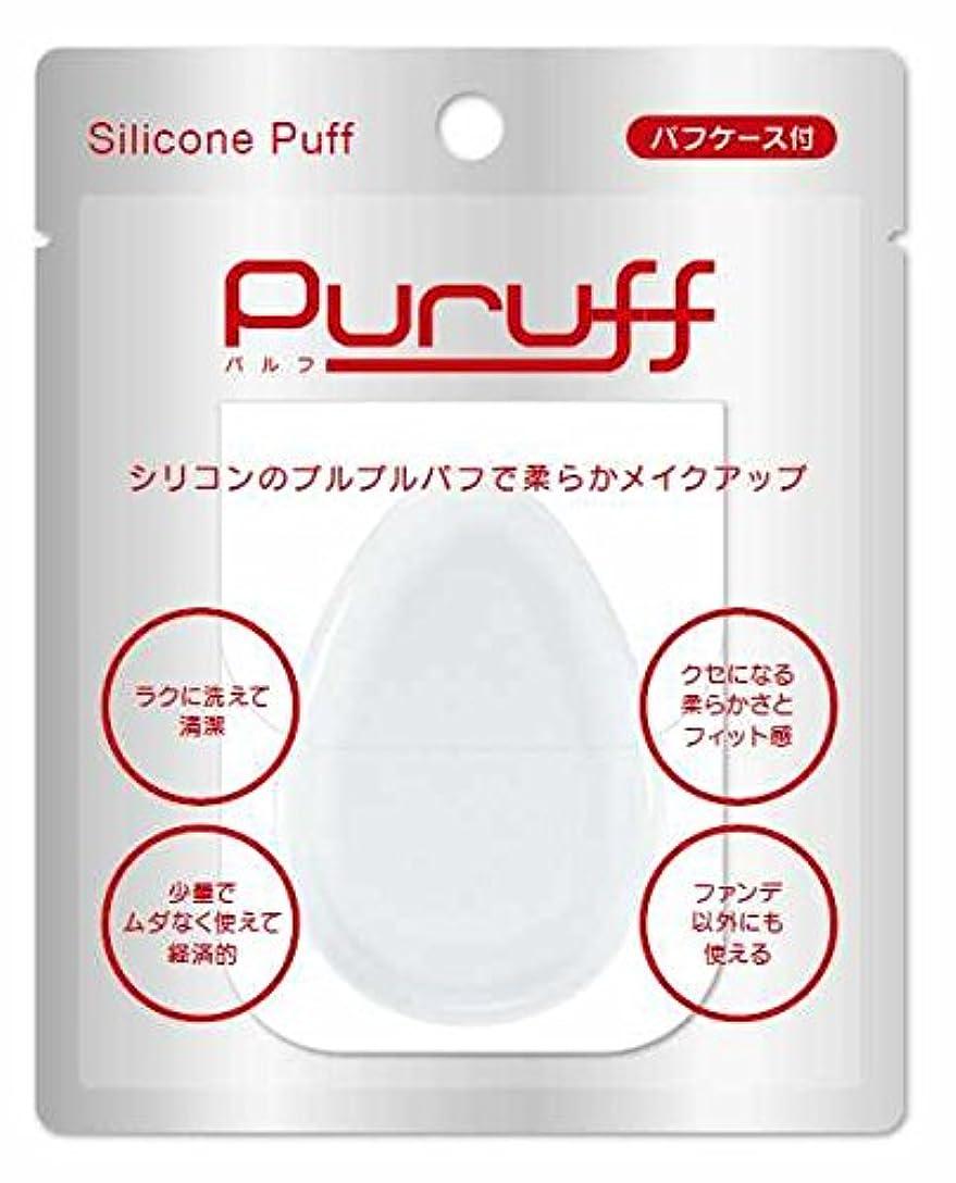 広範囲ハンサム販売員Puruff(パルフ) シリコンパフ カバー付 【まとめ買い2個セット】