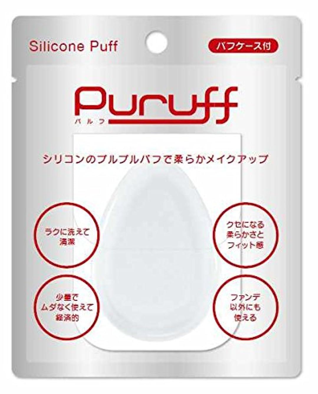 不変感情列挙するPuruff(パルフ) シリコンパフ カバー付 【まとめ買い2個セット】