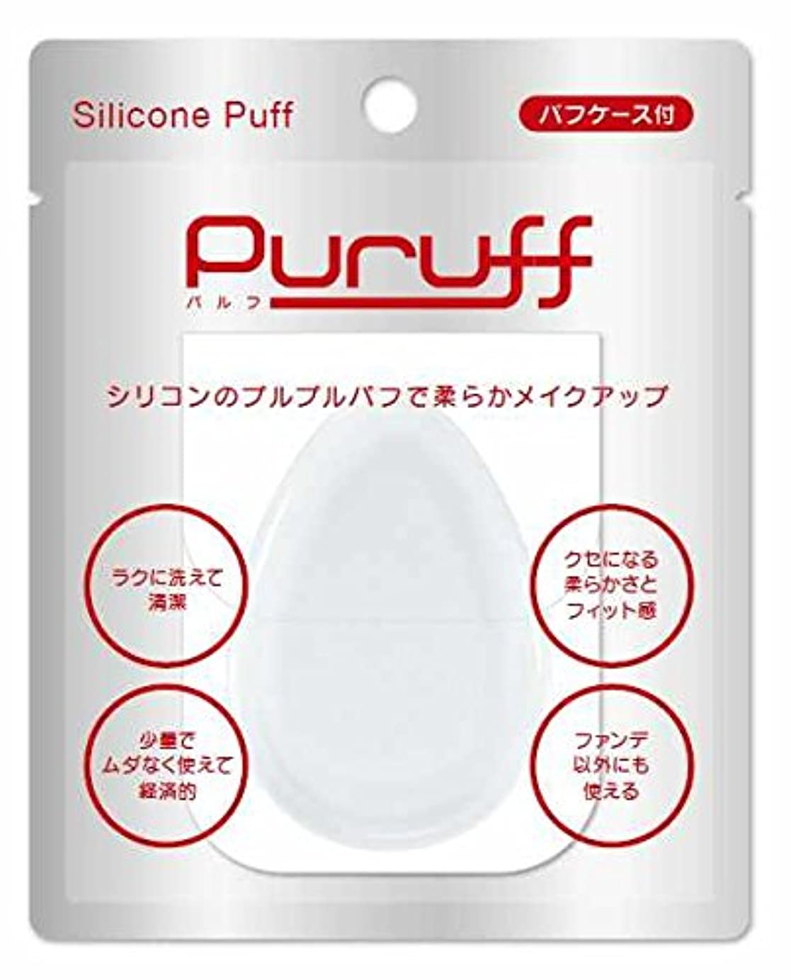 Puruff(パルフ) シリコンパフ カバー付 【まとめ買い2個セット】