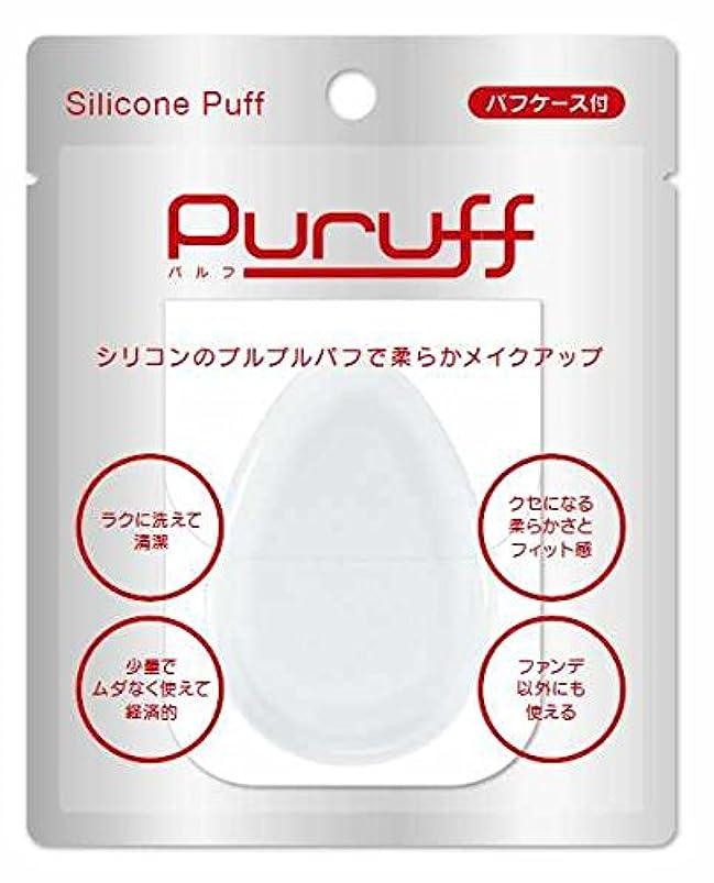 ギャラリー抑圧者毎年Puruff(パルフ) シリコンパフ カバー付 【まとめ買い2個セット】