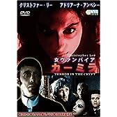 女ヴァンパイア カーミラ [DVD]