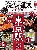 おとなの週末セレクト「完全保存版! 東京駅の歩き方」〈2019年1月号〉 [雑誌] おとなの週末 セレクト