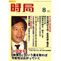時局 2008年 08月号 [雑誌]