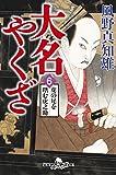大名やくざ6 虎の尾を踏む虎之助 (幻冬舎時代小説文庫)