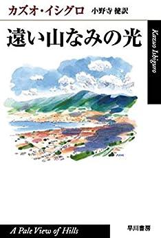 [カズオ・イシグロ, 小野寺 健]の遠い山なみの光 (ハヤカワepi文庫)