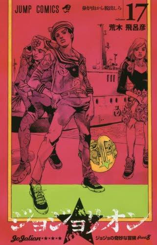 ジョジョリオン 17 (ジャンプコミックス)の詳細を見る