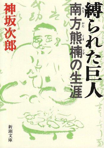 縛られた巨人―南方熊楠の生涯  / 神坂 次郎