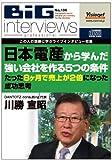 日本電産から学んだ 強い会社を作る5つの条件 ~たった8ヶ月で売上が2倍になった成功思考~【CD】