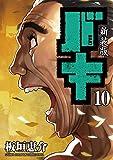 新装版 バキ 10 (少年チャンピオン・コミックス エクストラ)