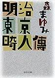 明治東京畸人傳 (中公文庫)