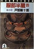 服部半蔵〈4〉木の章 (光文社文庫)