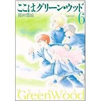 ここはグリーン・ウッド (第6巻) (白泉社文庫)