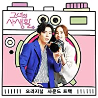 彼女の私生活 (TvN Drama) OST CD+64p Photobook+2Standing Dolls+9Sign Polaroids [韓国盤]