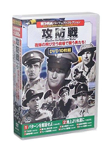 戦争映画 パーフェクトコレクション 攻防戦 DVD10枚組 (ケース付)セット