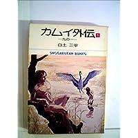 カムイ外伝 (1) (小学館文庫 (61))