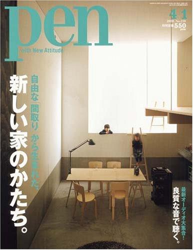 Pen (ペン) 2008年 4/1号 [雑誌]