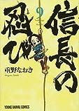 信長の忍び 9 (ジェッツコミックス)