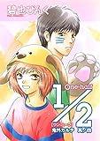 鬼外カルテ(4) 1/2 <One half> (ウィングス・コミックス)