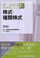 ②株式・種類株式<第2版> (【新・会社法実務問題シリーズ】)