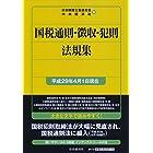 国税通則・徴収・犯則法規集〈平成29年4月1日現在〉