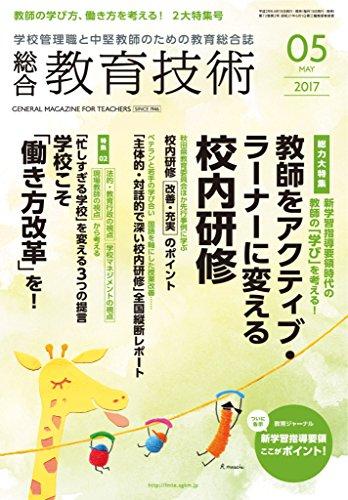 総合教育技術 2017年 5月号 [雑誌] 教育技術シリーズ