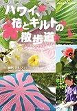 ハワイ、花とキルトの散歩道 (地球の歩き方Books)
