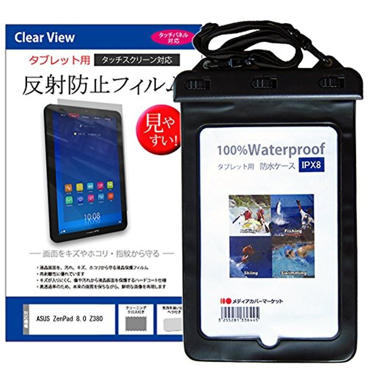 食い違いピストン無力メディアカバーマーケット ASUS ZenPad 8.0 Z380 [8インチ(1280x800)]機種で使える【防水ケース と 反射防止液晶保護フィルム のセット】 お風呂場 キッチン 海 プール