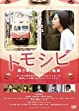 トモシビ 銚子電鉄6.4kmの軌跡[DVD]