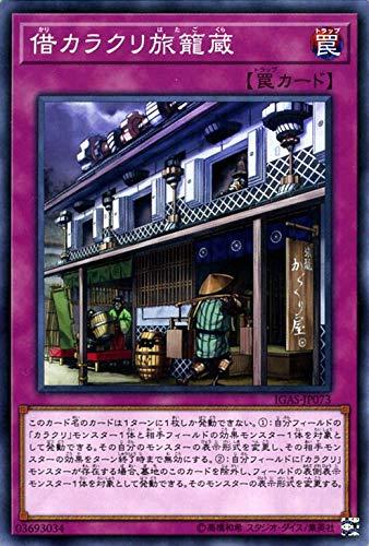 遊戯王カード 借カラクリ旅籠蔵(ノーマル) イグニッション・アサルト(IGAS) | 通常罠 ノーマル