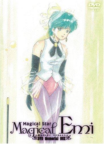 魔法のスターマジカルエミ DVDメモリアルボックス