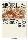 餓死した英霊たち (ちくま学芸文庫)