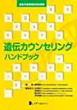 遺伝カウンセリングハンドブック (遺伝子医学MOOK別冊)