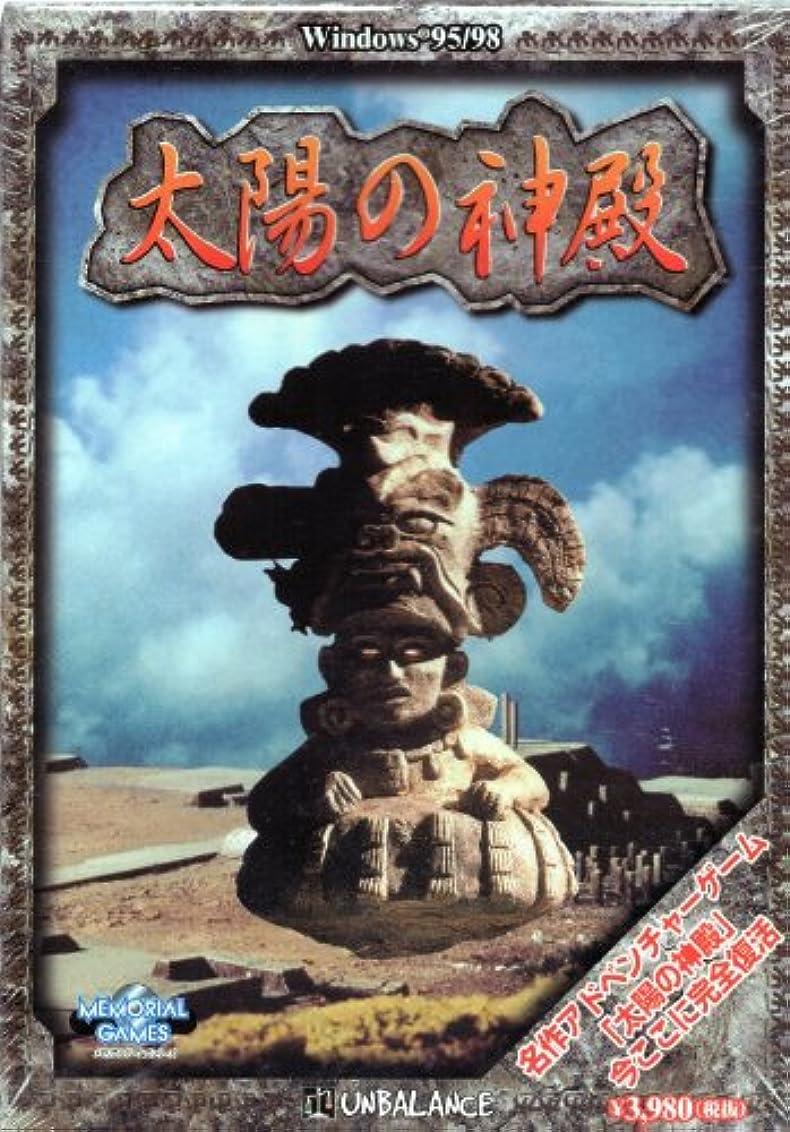 リークに向かってオーバーランメモリアルゲームシリーズ 太陽の神殿