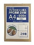 【ミシン目入り用紙】A4 マイクロミシン目入りPPC用紙 2分割 500枚 NGSペーパー