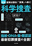 図解 科学捜査 指紋・DNA鑑定、画像解析! 科学を駆使した捜査の全貌