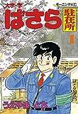 大字・字ばさら駐在所(1) (モーニングコミックス)