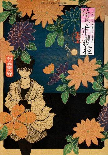 佐武と市捕物控 1 (ビッグコミックススペシャル)