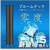 【 無臭無味・零度のスーパー清涼感】PloomTECH プルームテック 互換 電子タバコ フレーバーカートリッジ 5個入り