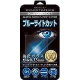 [MC MORE CRYSTAL] 【安心保障付き 日本製 旭硝子】 iPhoneXR 専用 ブルーライトカット 日本製 AGC HD 旭硝子 強化ガラスフィルム 極薄 0.33mm 3dタッチ 硬度9H ラウンドエッジ加工 クリア 保護フィルム ガラスフィルム 国産 iPhone XR アイフォン XR va022 iphone-16-clrs