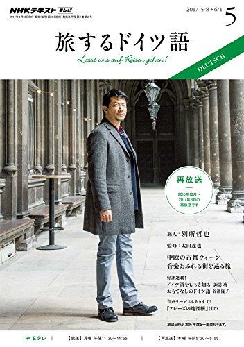 NHKテレビ 旅するドイツ語 2017年 5月号 [雑誌] (NHKテキスト)