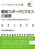最新スポーツビジネスの基礎 -スポーツ産業の健全な発展を目指して- (スポーツの未来を考える2)