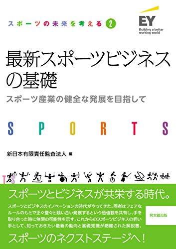 最新スポーツビジネスの基礎 -スポーツ産業の健全な発展を目指して-