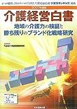 介護経営白書〈2007年度版〉地域の介護力の検証と勝ち残りのブランド化戦略研究