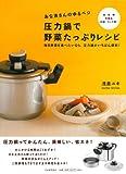 あな吉さんのゆるベジ 圧力鍋で野菜たっぷりレシピ---毎日野菜を食べたいなら、圧力鍋がいちばん便利! 画像
